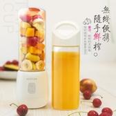 榨汁機 迷你榨汁機家用多功能料理豆漿機便攜充電式電動炸水果汁機榨汁杯 莎拉嘿幼