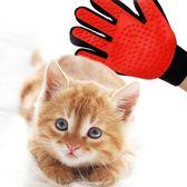 繽紛聖誕 擼貓手套梳毛手套貓梳子寵物除毛去毛脫毛梳子貓咪用品貓毛清理器