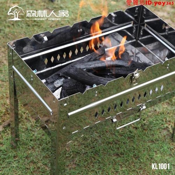 森林人家野外燒烤架戶外便攜折疊加厚不銹鋼燒烤爐木炭烤爐KL1001