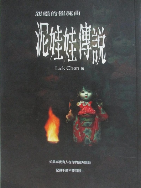 【書寶二手書T3/一般小說_BSQ】泥娃娃傳說:怨靈的催魂曲_Lick Chen