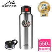 【YOKOZUNA 橫綱】316不鏽鋼 雙蓋動能保溫杯 (550ml) CHG296