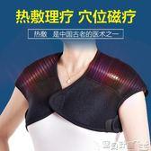 運動護肩 自發熱護肩保暖肩周炎肩頸熱敷磁療肩膀坎肩男女 寶貝計畫