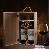 紅酒盒桐木紅酒木盒雙支裝紅酒禮盒葡萄酒盒燒色復古通用版 NMS陽光好物