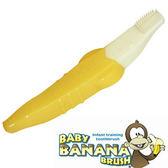 美國Baby Banana香蕉造型軟性學習牙刷