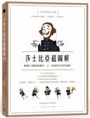 莎士比亞超圖解:解構17齣經典劇作,上一堂最好玩的莎翁課!(加贈...【城邦讀書花園】
