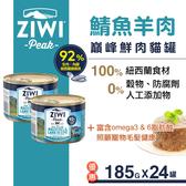 【SofyDOG】ZiwiPeak巔峰 92%鮮肉無穀貓主食罐-鯖魚羊肉(185g,兩箱24罐)貓罐 罐頭