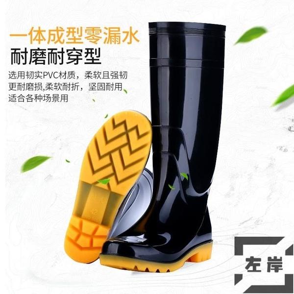 水鞋雨鞋男女高筒雨鞋防水防滑雨靴水鞋【左岸男裝】