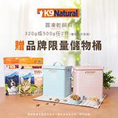 K9貓咪凍乾生食▶任2件送K9儲物桶
