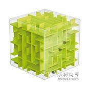 正方體立體迷宮球魔方玩具兒童益智智力 智力走珠玩具  全館免運