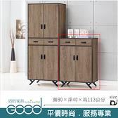 《固的家具GOOD》205-11-AD 凡爾賽3×4尺鞋櫃【雙北市含搬運組裝】