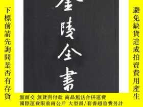 二手書博民逛書店江南野史罕見南唐書(金陵全書乙編 16開精裝 全一冊)3669