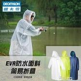 雨衣成人戶外非一次性雨衣半透明便攜登山徒步雨披加厚CAP 【全館免運】