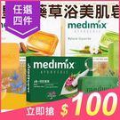 【任4件$100】印度MEDIMIX 綠寶石皇室藥草浴 美肌皂125g【小三美日】