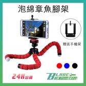 【刀鋒】現貨供應 泡綿章魚腳架 360度旋轉 手機三腳架 三腳架 自拍 相機雲台 相機腳架 送手機夾