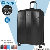 Verage 維麗杰 行李箱 28吋 超輕量幻旅系列 旅行箱 349-7228 得意時袋 任選