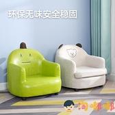 兒童沙發座椅嬰兒寶寶沙發椅可愛懶人沙發男孩迷你卡通沙發【淘嘟嘟】