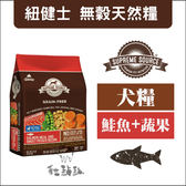 SUPER SOURCE紐健士〔無穀犬糧,鮭魚+蔬果,11磅〕