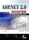 二手書博民逛書店 《ASP.NET 2.0程式設計實務-使用》 R2Y ISBN:9861258183│楊居易