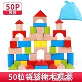 兒童積木木制兒童積木拼裝玩具益智力開發動腦1-2-3-6周歲實木質寶寶木頭【快速出貨】