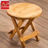可折疊凳子便捷式戶外馬扎釣魚板凳子小椅子圓凳時尚迷你家用  IGO