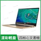 宏碁 acer Swift 1 SF114-32-C4Z6 金【N4100/14吋/Full-HD/IPS/輕薄/SSD/窄邊框/金屬/Intel/文書筆電/Buy3c奇展】