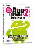 手機應用程式設計超簡單:App Inventor 2初學特訓班(中文介面增訂版) (附綜合演..