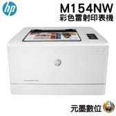 【限時促銷 ↘6390元】HP Color LaserJet Pro M154nw 雙頻無線網路彩色雷射印表機