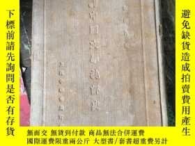 二手書博民逛書店(民國18年)上海中華書局出版發行《中國文學批評史》(李育中罕見鈐印 舊藏
