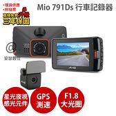 Mio 791S+A30=791Ds【送32G+C10後支+布+索浪 3孔+防疫棒+漁夫帽】雙Sony Starvis 前後雙鏡 GPS 行車記錄器