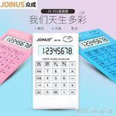 計算器可愛韓國糖果色個性創意小清新語音多功能財務太陽能計算機 晴天時尚館