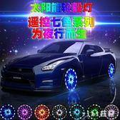 汽車通用太陽能裝飾燈七彩LED爆閃燈輪轂燈車輪燈風火輪輪胎燈 KB5498【VIKI菈菈】