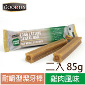 【寵愛物語】Denta Spiral耐嚼型潔牙棒 雞肉風味 2支/包(3包組)