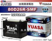 ✚久大電池❚ YUASA 湯淺 80D26R 免保養 GRUNDER CHALLENGER SPACE GEAR 2.4