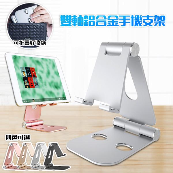 手機架 手機支架 手機座 鋁合金 充電 折疊 摺疊 防滑 桌面 平板 手機 懶人 網紅 直播 追劇