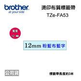 ※原廠公司貨※ brother 12mm 燙印布質標籤帶 TZe-FA53 粉藍布藍字 (長度3米)