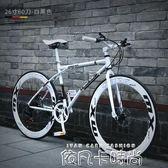 變速死飛自行車男公路賽車單車雙碟剎實心胎細胎成人學生女熒光 依凡卡時尚