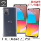 【愛瘋潮】Metal-Slim HTC Desire 21 Pro 5G 軍規 防撞氣墊TPU 手機套 空壓殼 手機殼 保護套