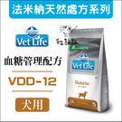 farmina VetLife法米納〔處方系列,犬用,血糖管理配方,2kg〕(VDD12)