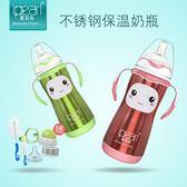 保溫奶瓶不銹鋼正品新生嬰兒防摔脹氣寬口徑寶寶保溫杯兩用【寶貝開學季】