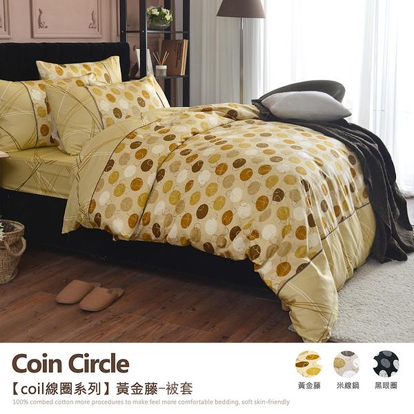 【班尼斯國際名床】【6尺雙人被套】【COIL線圈系列】精梳純棉/寢具/被套