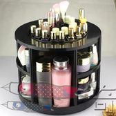 360度旋轉桌面化妝品收納盒加大號創意梳妝臺塑料護膚口紅置物架【奇貨居】