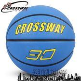 橡膠籃球3-4-5-6-7號比賽訓練小學生室內外兒童幼兒園專用球【潮咖地帶】