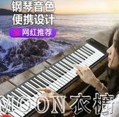 手卷電子鋼琴88鍵折疊便攜式midi鍵盤加厚專業抖音初學者練習鍵盤YJT moon衣櫥