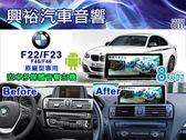 【專車專款】2013~2018年 BMW F22/F23/F45/F46 專用8.8吋觸控螢幕安卓多媒體主機