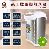 晶工牌 4.6L三合一電動熱水瓶 JK-7650