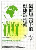 (二手書)氣候異常下的健康調理術