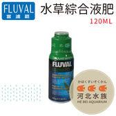 [ 河北水族 ]  FLUVAL 富濾霸 【 水草綜合液肥  120ML 】HG-A8359