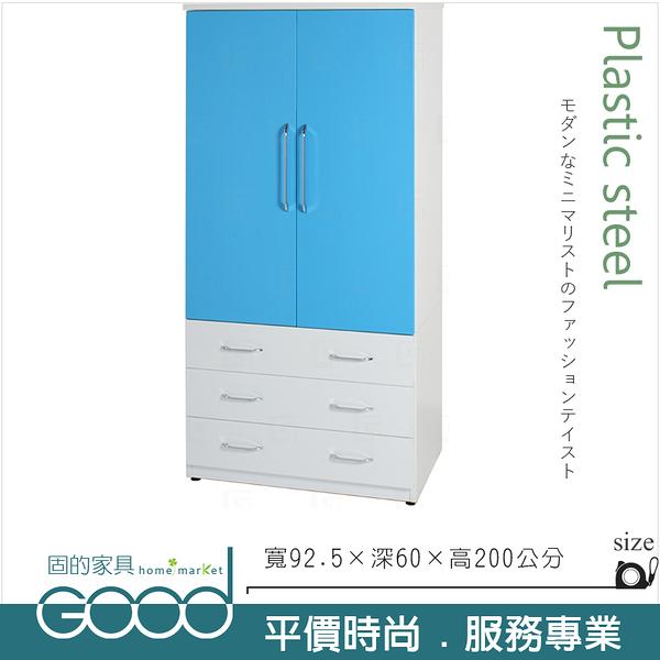 《固的家具GOOD》038-07-AX (塑鋼材質)3尺開門衣櫥/衣櫃-藍/白色【雙北市含搬運組裝】