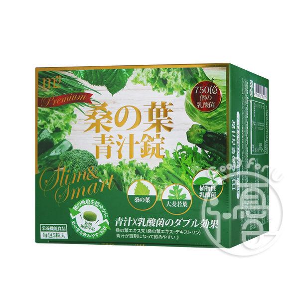 M2 桑葉青汁錠 30包/盒【i -優】
