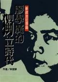 (二手書)廖學廣的獨立時代-政治狂想曲